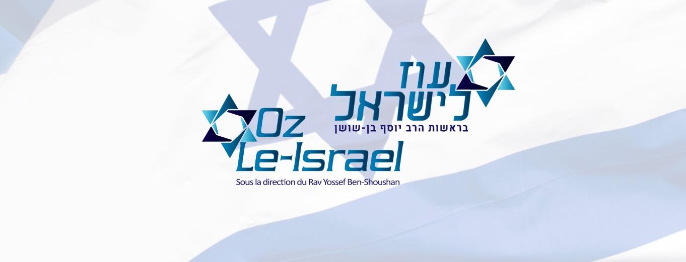 Oz Lé Israël